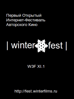 http://fest.winterfilms.ru/download/fest_xi1.jpg